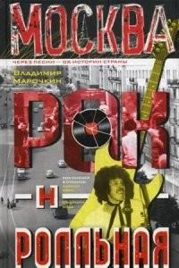 Москва рок-н-ролльная. Через песни - об истории страны. Рок-музыка в столице. Пароли, явка, традиции мода