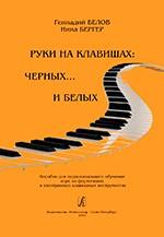 Руки на клавишах: на черных... и белых. Пособие для первоначального обучения игре на фортепиано и электронных клавишных инструментах