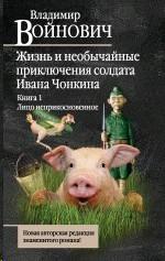 Жизнь и необычайные приключения солдата Ивана Чонкина. Лицо неприкосновенное книга 1я