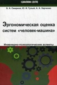 Эргономическая оценка систем человек-машина. Инженерно-психологические аспекты