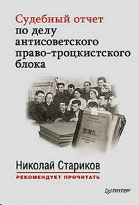 Судебный отчет по делу антисоветского право-троцкистского блока. Предисловие Николая Старикова