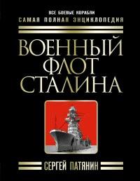 Военный флот Сталина. Самая полная энциклопедия