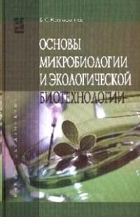 Основы микробиологии и экологической биотехнологии. Учебное пособие