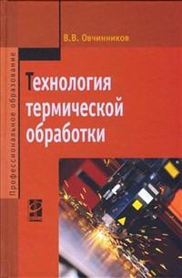 Технология термической обработки. Учебник