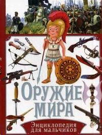 Оружие мира. Энциклопедия для мальчиков