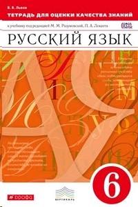 Русский язык 6 кл. Тетрадь оценки качества знаний к уч. Разумовской