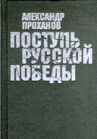 Поступь Русской Победы