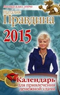 Календарь для привлечения денежной удачи 2015 г
