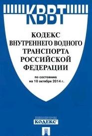 Кодекс внутреннего водного транспорта РФ на 10.10.14
