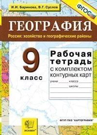 География 9 кл. Хозяйство. Рабочая тетрадь с контурными картами