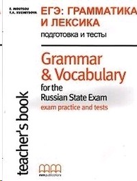 Grammar and Vocabulary for Russian State Exam TB