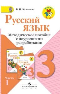 Русский язык 3 кл. Методическое пособие с поурочными разработками в 2-х частях