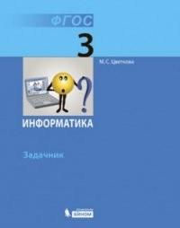Информатика 3 кл. Задачник
