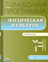 Физическая культура 4 кл. Рабочая программа к УМК Ляха