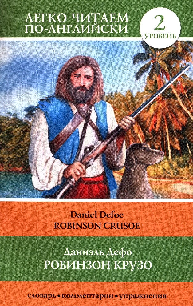the theme of civilization in daniel defoes robinson crusoe Robinson crusoe built a new civilization from the remnants of a sunken ship and the primitive supplies of the island from the ship, crusoe rescued a number of very useful materials, such as cables, masts, planks, and sails.