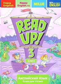 Почитай! Read Up! Английский язык 3 кл. Книга для чтения