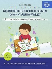Художественно-эстетическое развитие детей в старшей группе ДОУ