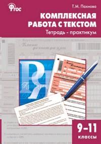 Русский язык 9-11 кл. Комплексная работа с текстом. Тетрадь-практикум