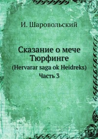 Сказание о мечe Тюрфингe (Hervarar saga ok Heidreks). Часть 3