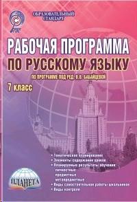 Русский язык 7 кл. Рабочие программы к учебнику Бабайцевой