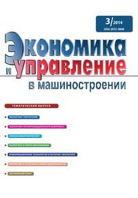 Экономика и управление в машиностроении № 3(33)