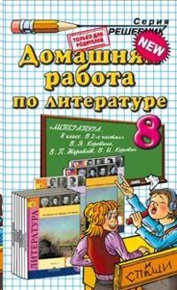 Домашняя работа по литературе 8 кл к учебнику Коровиной