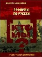 Кто мы? Реформы по-русски