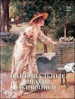 Национальные школы живописи XIX век
