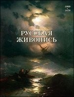 Русская живопись 1860–1870