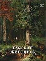 Русская живопись 1890–1900