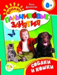 Собачки и кошки. Пальчиковые занятия 0+