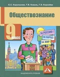 Обществознание 9 кл. Учебник