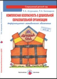 Комплексная безопасность в дошкольной образовательной организации