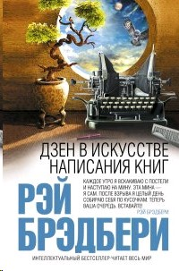 Дзен в искусстве написания книг