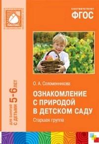 Ознакомление с природой в детском саду. Старшая группа
