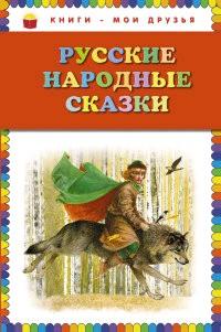 Русские народные сказки ил. Ю. Николаева