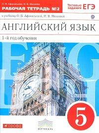 Новый курс английского языка 5 кл. Рабочая тетрадь в 2х частях часть 2я