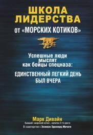 Школа лидерства от морских котиков