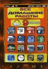 Все домашние работы 9 кл по русскому и английскому языкам, алгебре, геометрии, физике, химии
