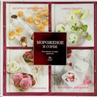 Мороженое и сорбет. Набор из 4х книг