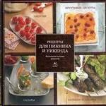 Рецепты для пикника и уикенда в 4х книгах