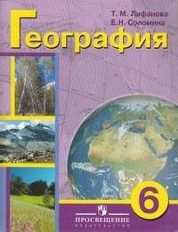 География 6 кл