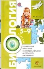 Биология 5-9 кл. Организация проектной и исследовательской деятельности школьников. Методическое пособие