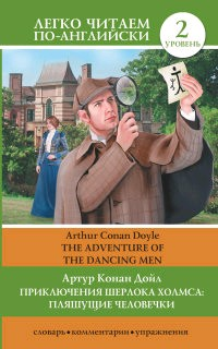 Приключения Шерлока Холмса. Пляшущие человечки