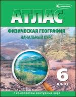 Атлас 6 кл. Физическая география. Начальный курс