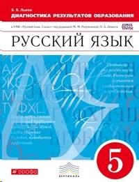 Русский язык 5 кл. Диагностика результатов образования (к уч. Разумовской)