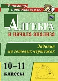 Алгебра и начала анализа 10-11 кл. Задания на готовых чертежах