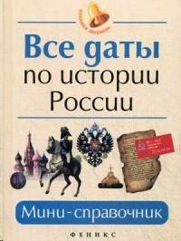 Все даты по истории России. Справочник