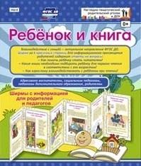 Ребенок и книга. Ширмы с информацией для родителей и педагогов