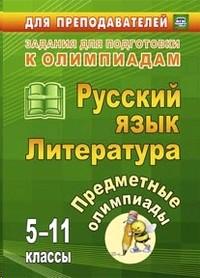 Предметные олимпиады 5-11 кл. Русский язык. Литература